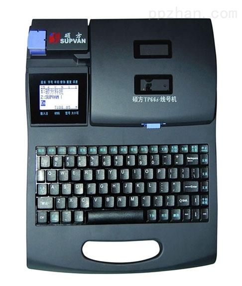 硕方标牌机SP300铭牌机SP600色带SP-R130B