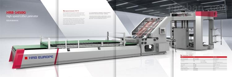高速智能全自动裱纸机