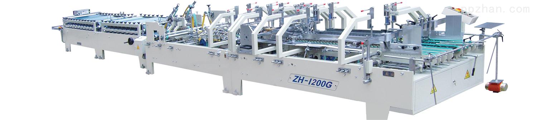 ZH-1200G全自动预折勾底糊盒机