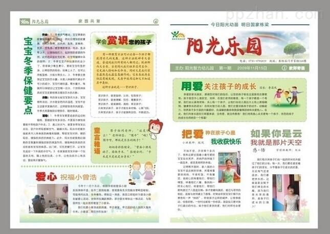企业专刊印刷,报纸印刷