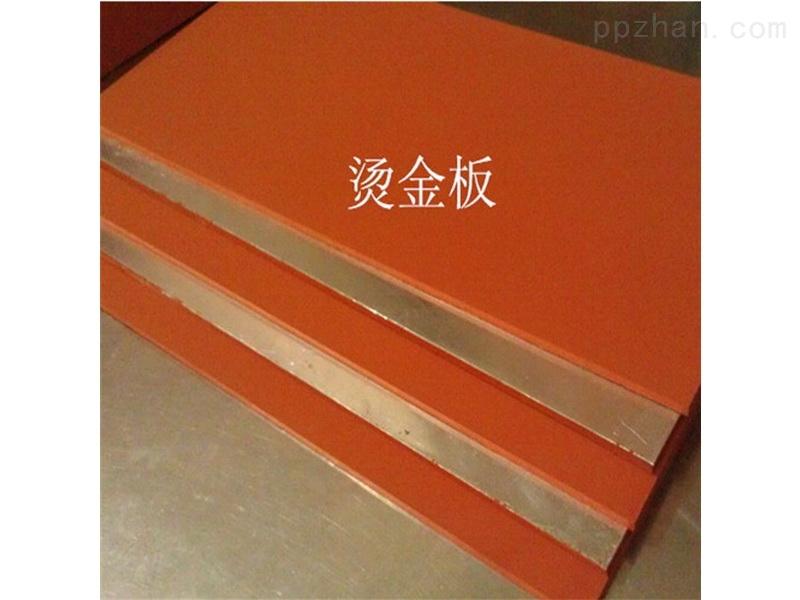 烫金板 (6)