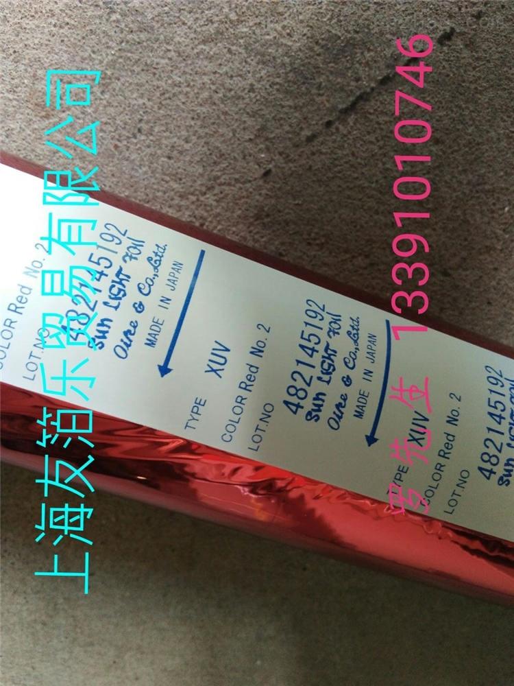 XUV-2 Red 烫印PE软管红色烫金纸