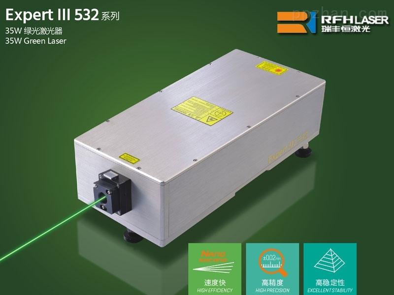冷光源35W绿光激光器高速切割PCB线路板