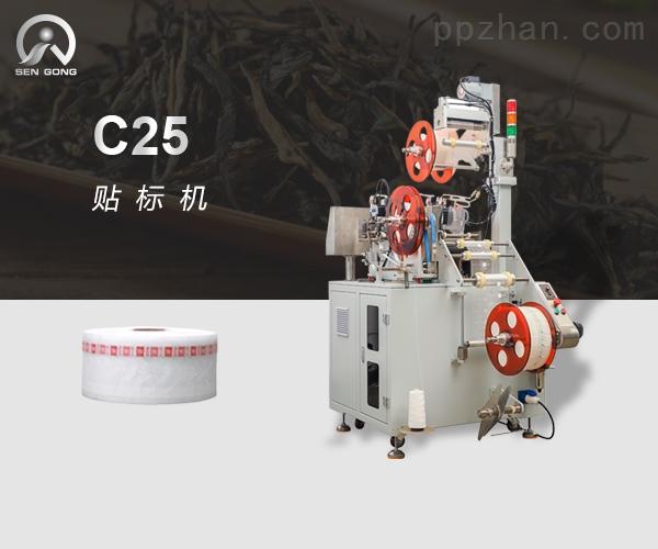 C25贴标机