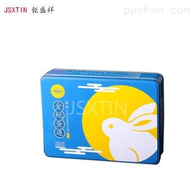椭圆形冰皮月饼铁盒 马口铁包装月饼盒定制