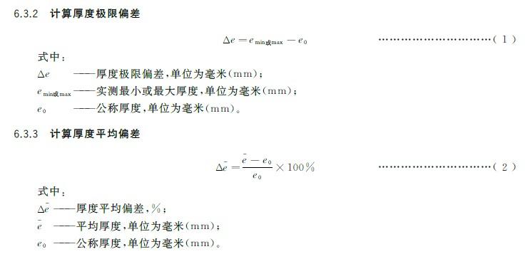 厚度偏差计算方式.JPG