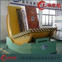 1吨3吨5吨8吨10吨20吨30吨90度模具翻转台