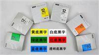 锦宫SR550C 固定资产标签打印机
