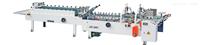 ZH-800/800C/900/1000全自动边贴糊盒机