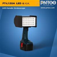 品拓PT-L120A镀锌钢板缺陷检测LED频闪仪