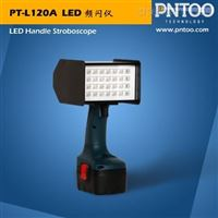 河北镀锌板缺陷检测用LED频闪仪PT-L120A