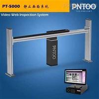 PT-5000印刷瑕疵电脑自动检测静止画面系统