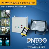冷轧连退组固定式LED频闪仪PT-L117A