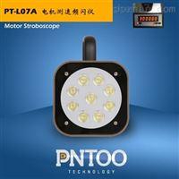 PT-L07A非接触式超高转速电机测速频闪仪