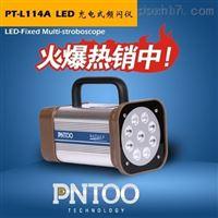 纸病检测PT-L114A型便携式LED频闪仪