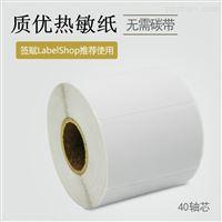 优质热敏纸(无需碳带)