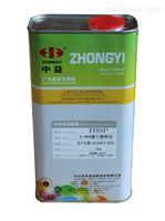 中益环保A-900-特慢干稀释剂(开油水)