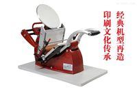 YJ-06 手动凸版(圆盘)印刷机