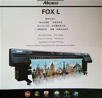 宏华喷绘机 FOX-L 系列