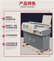 德宝 A4全自动胶装机