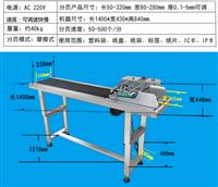 生产日期喷码机专用分页机