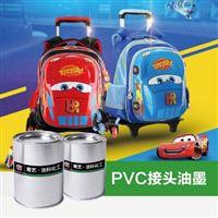 Y-PA102 PVC高频接头油墨