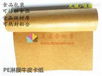 淋膜牛卡纸 防水防油