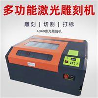KY-4040激光刻雕刻机