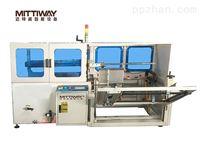 自动开箱机MTW-K40H18